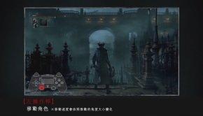 New Bloodborne gameplay trailer illustrates gameplay mechanics